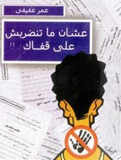 الجزائر تفتح أول خزانة مكتبية للباحثين تحت اسم العلامة محمد بن شنب