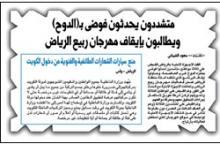 نفي واثبات في مصر عن الموافقة على توصيات بمنع تعدد الزوجات وادانة اسرائيل والدانمرك
