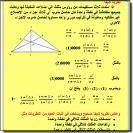 شقيقين أردنيان يبتدعان نظرية رياضية  تحير خبراء الرياضيات في العالم