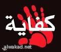 تناقضات في الكويت في شأن تجنيس البدون