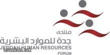 وزير العمل السعودي يكشف عن إطلاق 30 مبادرة للتوطين