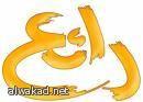 تحت رعاية خادم الحرمين الشريفين : المؤتمر السعودي الدولي لتقنيات المواد المتقدمة 2011م بالرياض