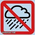 المسند أكاديمي وفلكي سعودي يحذر من أمطار عنيفة اليوم في السعودية وبعض مناطق الشرق الأوسط