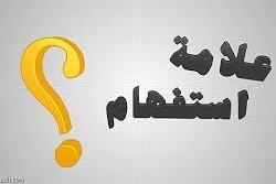 دعم أجور المعلمين والإداريين السعوديين في المدارس الأهلية وكافة المنشآت