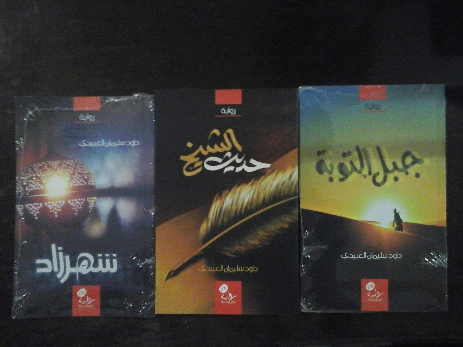 العبيدي روائي عراقي يسجل حضوراً قوياً بعد ثلاثين عاما من وفاته بمعرض الكتاب