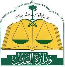 وزارة العدل تتيح الحصول على رخص التنفيذ إلكترونياً