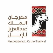 العاهل السعودي يدشن أول قرية متخصصة للإبل وتراثها وأبحاثها وتجارتها في المملكة