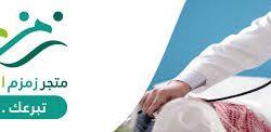 """""""زمزم"""" تدشن أكبر متجر إلكتروني سعودي لعلاج المرضى الفقراء"""