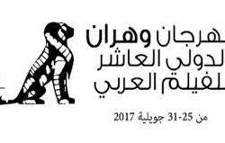 مهرجان وهران الدولي للفيلم العربي يختار 3 مخرجين للجان التحكيم
