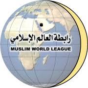 رابطة العالم الإسلامي :اليوم مؤتمر عن التواصل الحضاري بين أمريكا والعالم الإسلامي
