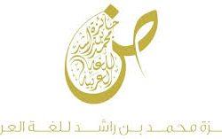 مبدعا يتنافسون على جائزة محمد بن راشد297
