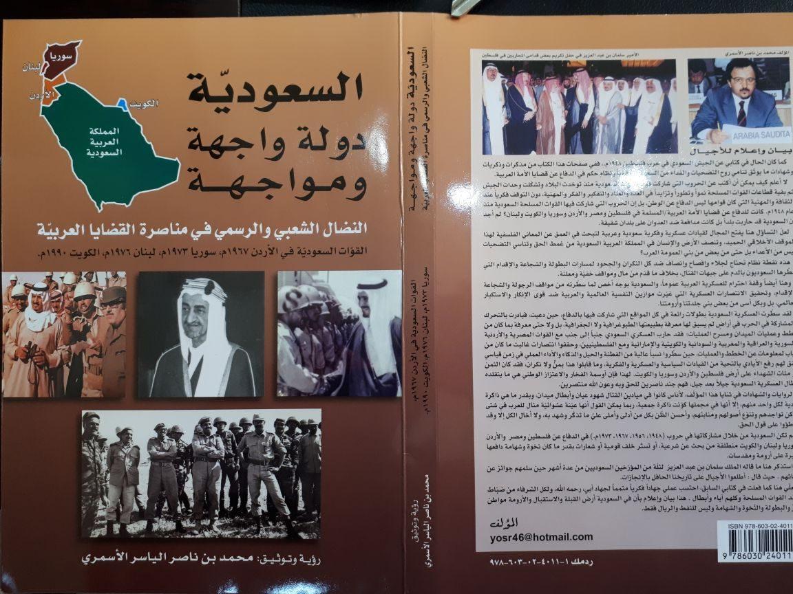 الباحث السعودي محمد ناصر الاسمري يرصد6 حروب خاضتها السعودية للدفاع عن قضايا العرب