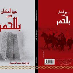 بلقيس تعود من مهرجان صلالة في سلطنة عمان