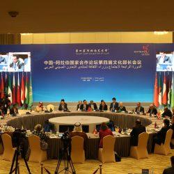 منتدى التنمية الإقليمية الثاني في اللشرق الأوسط يفتتح في بكين