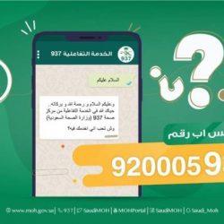 مواطنة سعودية  طلبت ترخيصا للسفر برا فامنت لها الصحة طائرة لعلاج بنتها