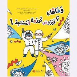 الإمارات تمنح 212 طبيباً «الإقامة الذهبية» لجهودهم خلال أزمة «كورونا»