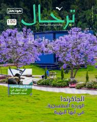 حصة بنت سلمان.. رئيساً فخرياً للجمعية السعودية للمسؤولية المجتمعية