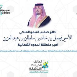وزير التعليم السعودي يؤكد ضرورة بناء أنظمة تعليمية قوية خلال الأزمات