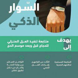 3 سعوديات في منصب  الملحقين الثقافيين في عدد من الدول