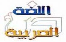 ألكسو تدعو خبراء عربا لإيجاد حلول لمعضلة تدني تعليم اللغة العربية