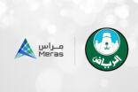 أمانة الرياض توفّر خدماتها البلديّة عبر منصة مِراس