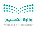 إنشاء المنصة الوطنية للتعليم والتدريب الإلكتروني