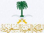 السعودية تستضيف قمة قادة مجموعة العشرين في نوفمبر 2020