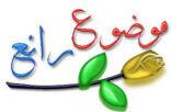 من هي الأميرة نورة  عزوة ال سعود