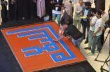 جمعية الثقافة والفنون تدخل موسوعة غينيس ببناء أكبر لوحة خط كوفي بالعالم