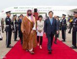 ولي العهد السعودية يزور كوريا
