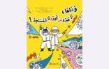 عالم صيني يترجم كتابا مصورا بشأن مكافحة فيروس كورونا الجديد للأطفال العرب