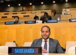السعودية تشارك في اجتماع مجموعة الـ 77 والصين في نيويورك