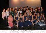 الأميرة بسمة بنت طلال  ترعى الاحتفال لرابطة الموسيقيات العربيات