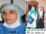 الطبيبة  السعودية هويدا  القثامي- زواج الاقارب من اسباب تفاقم مشكلة تشوهات القلب لدى أطفال اليمن