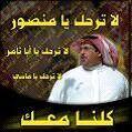 طرد البلوي رئيس نادي الاتحاد السعودي من الملعب