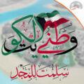نائب الامير :الكويت تتصدى لثلاثية التسريبات والفساد وعرقلة القانون