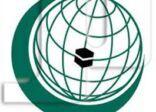 اتحاد وكالات أنباء دول منظمة التعاون الإسلامي يستضيف اجتماع جائزة التسامح والوئام بين الثقافات