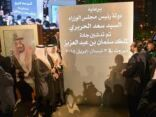 جادة الملك سلمان في   لبنان واجهة بحرية في بيروت