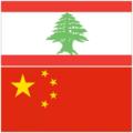 خط بحري مباشر ثان من الصين إلى لبنان