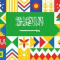 لأول مرة في تاريخ السعودية… إصدار سندات سيادية بعملة اليورو بعائد سلبي