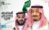 السعودية: حل قضية فلسطين مفتاح استقرار المنطقة