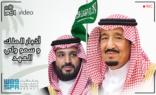 إطلاق أضخم استراتيجية تطويرية جنوب السعودية
