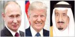 الملك وترامب وبوتين يؤكدون على مواصلة الدول المنتجة القيام بمسؤولياتها دعماً للاقتصاد العالمي