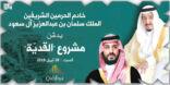 الملك سلمان يدشن مشروع القدية الوجهة الفنية والثقافية الترفيهية