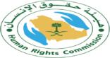 هيئة حقوق الإنسان تبرز ترتيبات أبناء وأزواج المواطنات في الإقامة والعمل