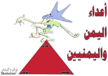 أعداء اليمن