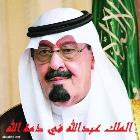 الملك عبد الله في ذمة الله غفر الله له